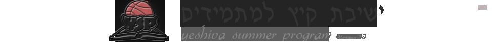 Yeshivas Kayitz Lamasmidim Morristown - ישיבת קיץ מאריסטאון